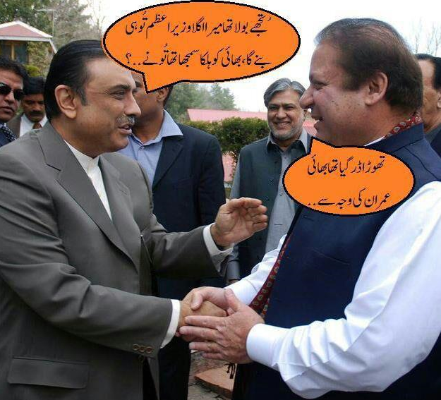 Nawaz-and-zardari-funny-pic