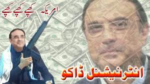 Zardari thief