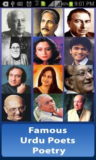 famous-urdu-poets-poetry-5-0-s-307x512